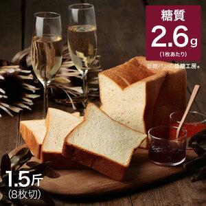 糖質制限 低糖質食パン 低糖質 プレミアム食パン 1.5斤×1本 (8枚切両耳込)//高級食パン パン 植物ファイバー こんにゃく 置き換え ダイエット 食品 ダイエット食品 置き換え 食物繊維 ロカボ