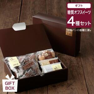糖質オフチョコレート&スイーツ ギフトセット (選べる3種クランチチョコ1袋、スイートキャレチョコ8枚、ミルクキャレ8枚、豆乳クッキー1袋) ギフトボックス入 /低糖質 プレゼント ダイエッ