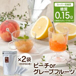 低糖質スティックゼリー 10g×60本入(選べるピーチorグレープフルーツ) /低糖質 糖質制限 ダイエット 糖質オフ スイーツ ゼリー 食物繊維 食物ファイバー イヌリン ピーチ 桃 もも コラーゲン