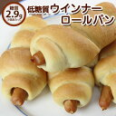 【糖質1個2.9g!】『低糖質ウインナーロールパン4個入り』糖質制限ダイエット中の方にも!/ウィンナーパン・低糖質パ…