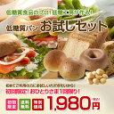【初回限定】糖質制限 パン 低糖質 ふすまパン 初めての方におすすめの低糖質パンお試しセット(ごまパン ベーグル ふ…