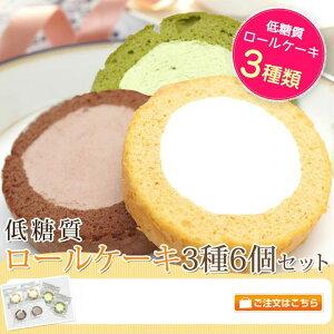 低糖質 糖質制限 ロールケーキ 6個セット( プレーン、チョコレート、宇治抹茶を各2個) おやつ ロカボ
