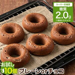 低糖質 スイーツ 糖質制限 ドーナツ 10個 (選べるプレーンかチョコレート) おやつ ダイエット食品 ダイエットスイーツ 置き換え ダイエット 糖質制限ダイエット ロカボダイエット 食物繊維