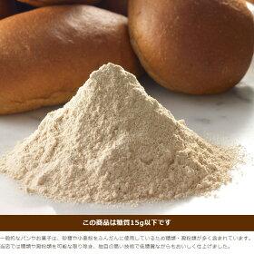 糖質オフのふすまパンミックス【5斤分】糖類ゼロ・糖質制限・ダイエット中の方におすすめ。血糖値の気になる方へ。小麦ふすま使用の焼きたてパンを。