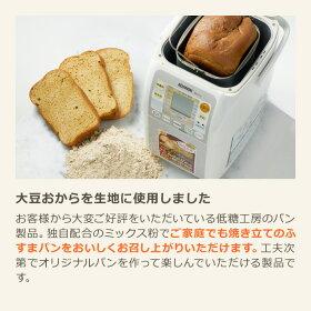 袋【ホームベーカリーで糖類ゼロ・糖質オフのふすまパンを】ふすまパンミックス1袋(5斤分)(小麦粉・砂糖不使用糖質制限低糖質パンダイエットフード糖質カット小麦ふすま粉ブランパンアーモンド食パンミックスホームベーカリー用ダイエット食品糖類0)