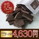 【糖質制限 チョコレート】糖質90%オフ スイートチョコレート(お徳用割れチョコ400g入り 2袋)糖質制限 スイーツ お…