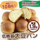【糖質1個1.9g!食物繊維6g!】『低糖質大豆パン 50個(1袋10個入り×5袋)』美味しい糖質制限食♪ダイエット中の方にも…