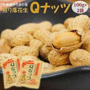新品種「Qなっつ(キューナッツ)」 千葉県八街産 焙煎 100g×2袋 落花生 ピーナッツ【令和2年 新豆】※送料無料 ゆうパケット