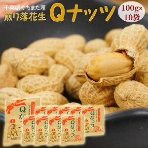 新品種「Qなっつ(キューナッツ)」 千葉県八街産 焙煎 100g×10袋 落花生 ピーナッツ【令和2年 新豆】 送料無料