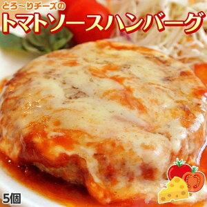 ハンバーグ とろ〜りチーズのトマトソースハンバーグ チーズ 120g×5個 洋食 温めるだけ おかず お弁当 冷凍食品 ご飯のおかず 冷凍 同梱可能