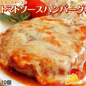 ハンバーグ とろ〜りチーズのトマトソースハンバーグ 120g×10個 洋食 温めるだけ おかず お弁当 レトルト 送料無料 冷凍