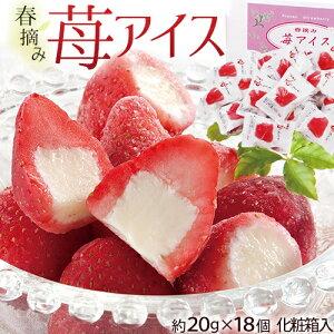 ギフト 苺 いちご イチゴ アイス あいす 春摘み苺アイス 約20g×18個 冷凍 送料無料 同梱不可