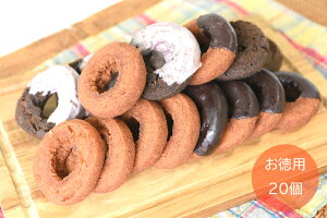 おやつ スイーツ 業務用老舗ドーナツメーカー ベーシックドーナツセット 4種×各5個 計20個 700g ※冷凍