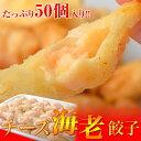 「ひとくちチーズ海老餃子」500g(50個)※冷凍【冷凍同梱可能】○