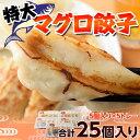 驚きのビッグサイズ!! 「特大マグロ餃子」 38g×25個 ※冷凍【冷凍同梱可能】○