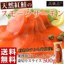 《送料無料》「天然紅鮭のスモークサーモン」 姿切り 約500g ※冷凍 【冷凍同梱可能】○