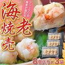 プリップリ海老が溢れる!「海老しゅうまい」8個入り×3袋※冷凍【冷凍同梱可能】○