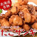 北海道名物!!「たこザンギ」 たっぷり1kg ※冷凍 ○