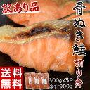 《送料無料》北海道産「骨ぬき鮭」 300g×3P ※冷凍【冷凍同梱可能】☆