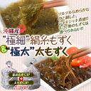 沖縄産もずく2種「絹糸もずく&太もずく」 各3P合計6P(タレ付き) ※冷凍【冷凍同梱可能】 ◯