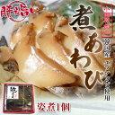 「煮あわび 姿煮」韓国産原料 小田原加工 1個※冷凍 【冷凍同梱可能】◯