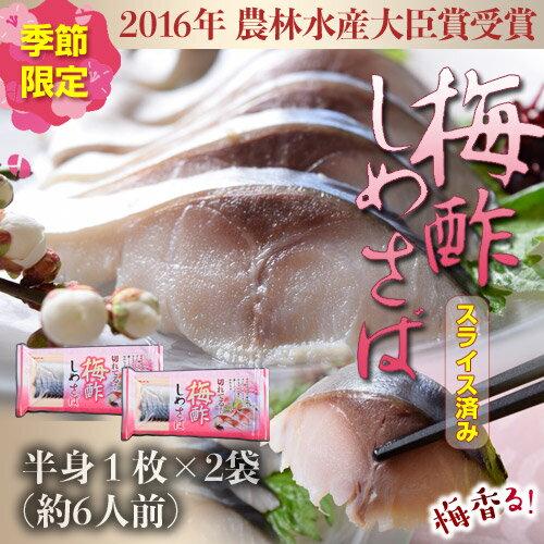 梅酢しめさば 半身1枚×2袋(約6人前) ※冷凍【冷凍同梱可能】◯