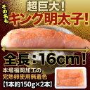福岡加工 無着色辛子明太子 300g(2本) ※冷凍【冷凍同梱可能】☆