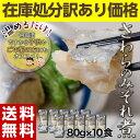 《送料無料》訳あり さわら白だしみぞれ煮 80g×10P※冷凍  冷凍同梱可能 ☆