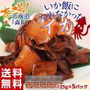 《送料無料》北海道加工 いか飯になれなかったイカ 125g ×5パック ※常温【常温同梱可能】【築地出荷】○