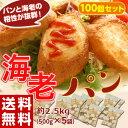 《送料無料》海老屋の「海老パン」 100個セット 2.5kg(20個入500g×5袋) ※冷凍【冷凍同梱可能】○