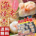 《送料無料》「海老シュウマイ」8個入り×8袋 ※冷凍【冷凍同梱可能】☆