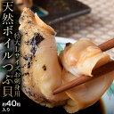 特大Lサイズ お刺身用 天然ボイルつぶ貝1kg 約40粒入り※冷凍【冷凍同梱可能】○