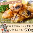 北海道産いか軟骨から揚げ500g ※冷凍【冷凍同梱可能】☆