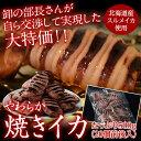 北海道産 「やわらか焼きイカ」 500g(20個前後入) ※冷凍 【冷凍同梱可能】☆