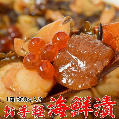お手軽 海鮮漬 300g×1箱 ※冷凍【冷凍同梱可能】○