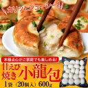 甘えび焼小龍包 1袋(20個入)600g ※冷凍【冷凍同梱可能】 ☆