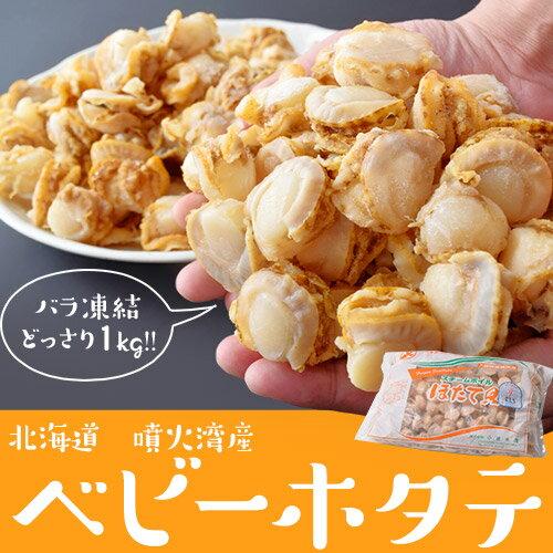 ホタテ 帆立 北海道産 ベビー帆立 生食用 大容量 1キロ ほたて トッピング レシピ 調理 冷凍 冷凍同梱可能