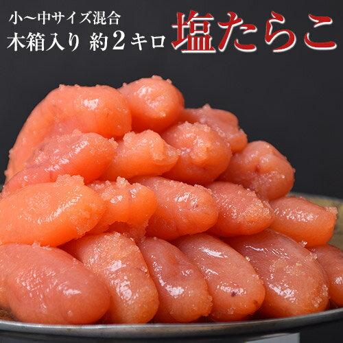 たらこ 送料無料 北海道加工 種金印 塩たらこ 小〜中サイズ 贈答用 木箱入り 2kg 冷凍