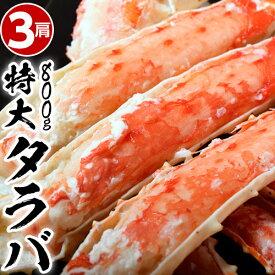 タラバ蟹 タラバガニ ロシア産 特大 ボイル 約800g×3肩 計2.4kg 6人前相当 送料無料 冷凍 たらば蟹 かに カニ タラバ ギフト