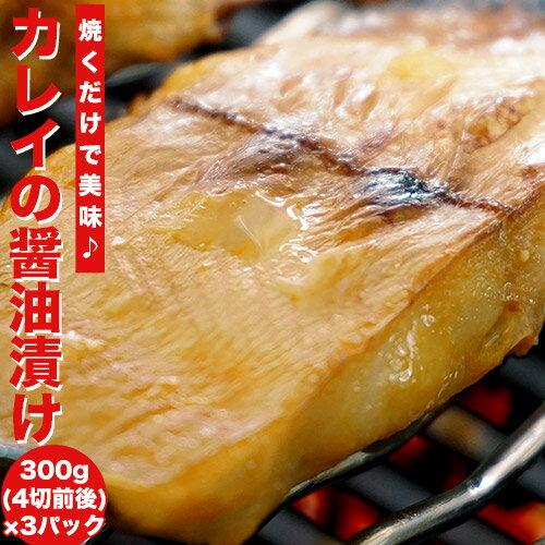 魚 かれい 焼き魚 鰈 北海道産 宗八カレイの醤油漬け 300g(4切れ前後)×3袋セット お手軽 フライパンOK 冷凍 送料無料