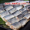 さんま サンマ 秋刀魚 天日干し骨抜きひとくちサンマ」1袋500g おかず 簡単調理 お弁当 冷凍食品 お手軽 冷凍同梱可能
