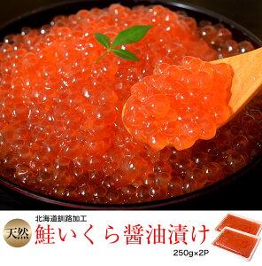イクラ いくら 魚卵 北海道釧路加工 天然鮭いくら醤油漬 250g×2P 合計500g 冷凍 送料無料