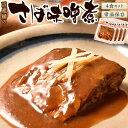 国産サバのサバ味噌煮 4食セット 約80g×4 さば味噌 サバミソ 鯖の味噌煮 ネコポス ポスト投函 常温保存OK 送料無料
