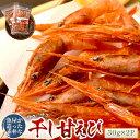 海老 エビ えび 鳥取県山陰沖 魚屋が造った素朴な サクサク干し甘えび 30g2パック 甘えび みそ汁 送料無料 常温