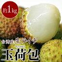 台湾産 生ライチ 玉荷包 約1kg ※冷蔵【同梱不可】 ☆