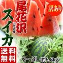 《送料無料》山形県産 「尾花沢スイカ」(訳あり) 2L〜3L 約6.8kg【同梱不可】☆