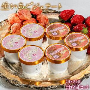 ギフト アイス 氷菓 苺 イチゴ 生いちごジェラート 白いちご さがほのか 2種 各3個 合計6個セット 1個 110ml 冷凍 送料無料