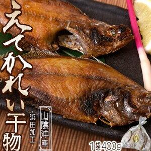 カレイ 宗八ガレイ 山陰沖産 浜田加工 エテカレイ干物 1袋400g(4尾〜7尾)