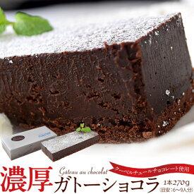 チョコレート 濃厚 ガトーショコラ 1本(270g) クーベルチュールチョコレート使用 スイーツ ケーキ 洋菓子 お菓子 ギフト プレゼント おやつ お礼 贈り物 お取り寄せ cake デザート お土産 冷凍同梱可能