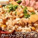 ご飯のお供 ガーリックライスの素 100g×5P 肉 牛肉 ガーリックライス 冷凍 冷凍同梱可能 送料無料